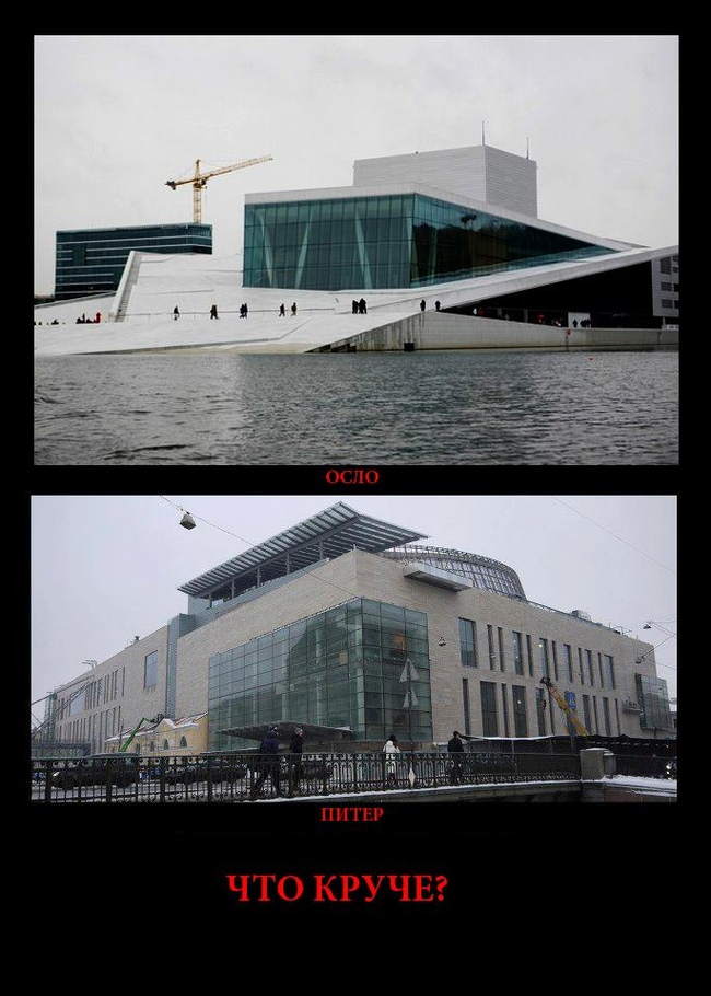 Опера в Осло и вторая сцена Мариинского театра в Санкт-Петербурге. Фото: facebook.com