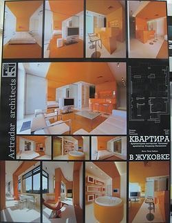 Квартира вЖуковке. Владимир Малашонок. Архитектурная мастерская «Artradar architects». Iместо
