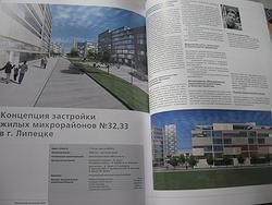 Концепция застройки жилых микрорайонов вЛипецке. ABD Architects