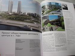 Общественно-деловой центр вУфе. ПТАМ Виссарионова.