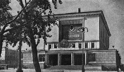 Челябинск, кинотеатр им. Пушкина. Архитектор: Я.Корифельд, 1935 г. Фото: kraeved74.ru