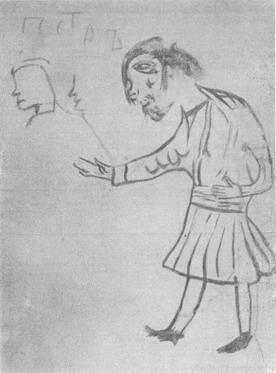 Рис. 2. «Петр». Предполагаемое изображение зодчего Петра. Рисунок на стене. Антоньев монастырь в Новгороде. Нач. XII в.