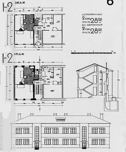 Типология массового жилища соцгородов-новостроек первых пятилеток